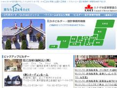 jimukyoku20080331.jpg